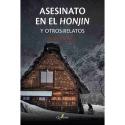 Asesinato en el Honjin